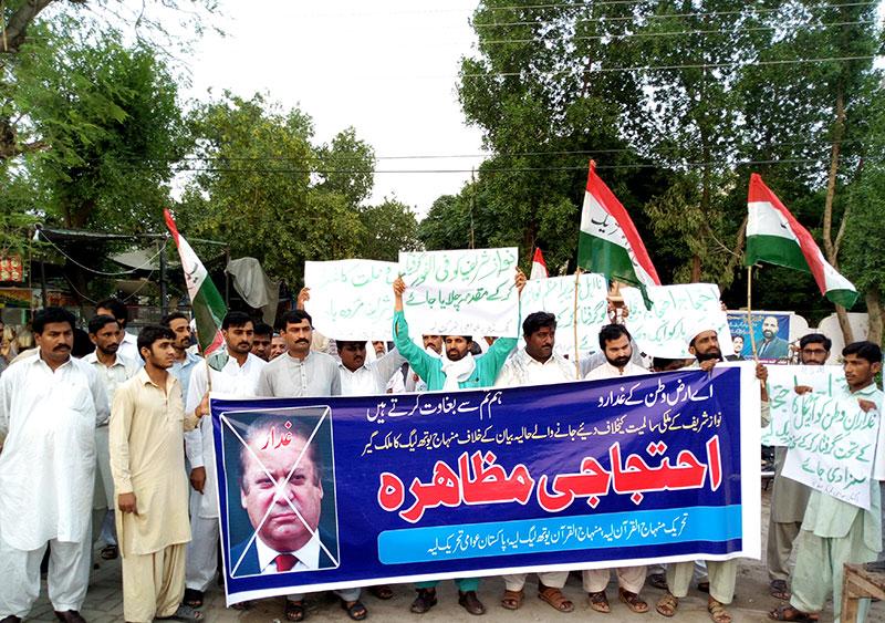 لیہ: عوامی تحریک یوتھ ونگ کا نااہل نواز شریف کے بیان کے خلاف احتجاجی مظاہرہ