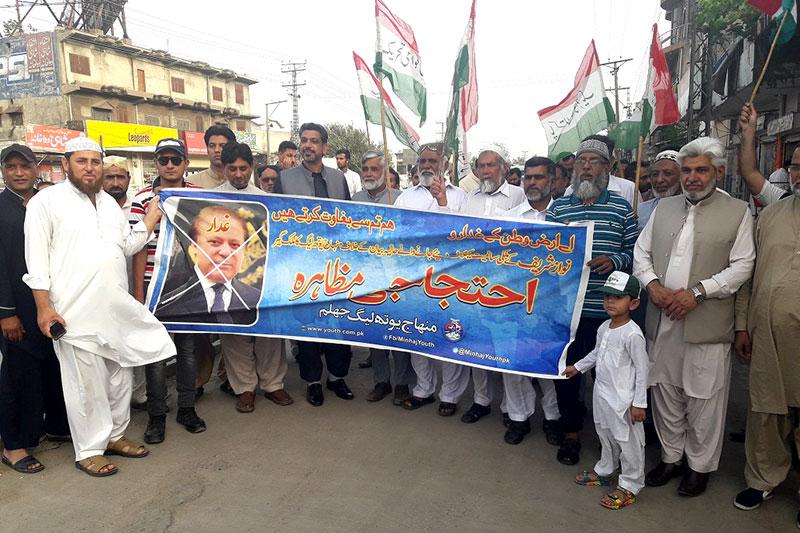 جہلم: منہاج یوتھ لیگ کا نااہل نواز شریف کے بیان کے خلاف احتجاجی مظاہرہ