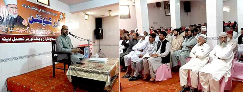 جہلم: دینہ میں تحریک منہاج القرآن و جملہ فورمز کا ورکرز کنونشن