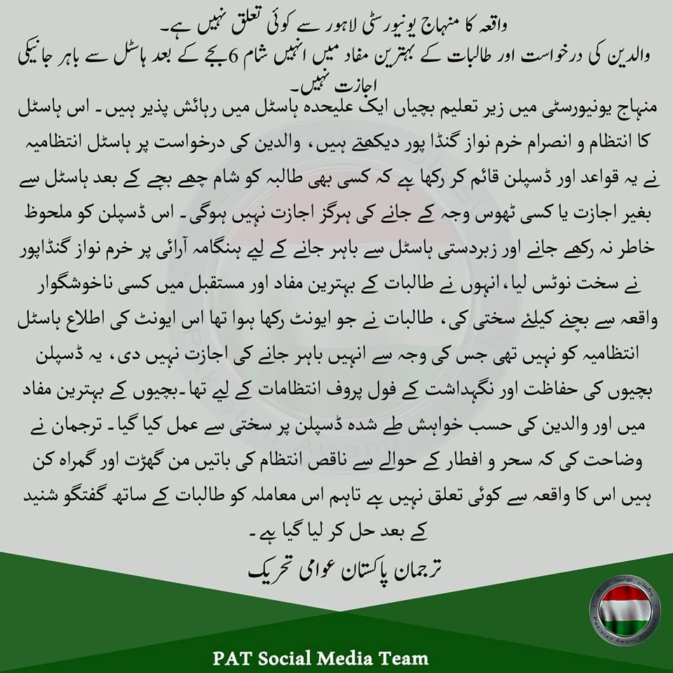 واقعہ کا منہاج یونیورسٹی لاہور سے کوئی تعلق نہیں ہے: ترجمان عوامی تحریک
