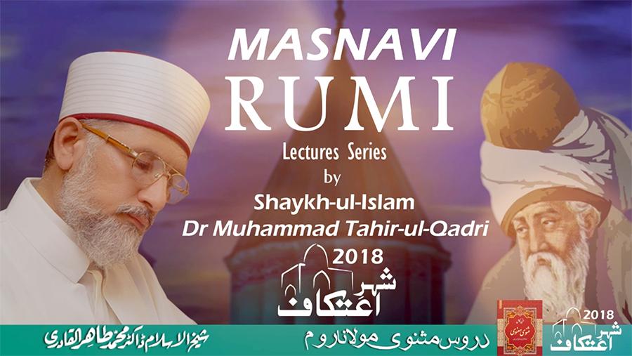 Exclusive Lectures on Masnavi Rumi by Shaykh-ul-Islam Dr Muhammad Tahir-ul-Qadri in Itikaf 2018