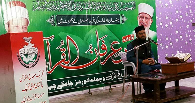 نظامت دعوت کے زیراہتمام ملک گیر دروس عرفان القرآن