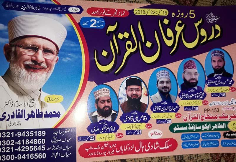 عقیدہ ختم نبوت اسلام کے بنیادی عقائد میں شامل ہے: منہاج علماء کونسل