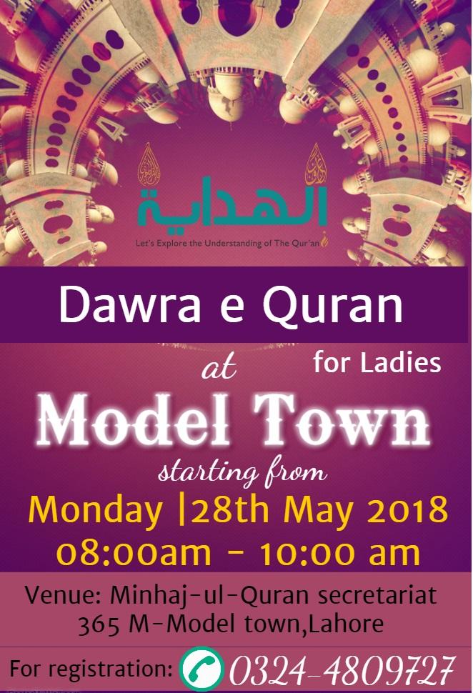 AlHidayah: Dawra e Quran & Quran Circles