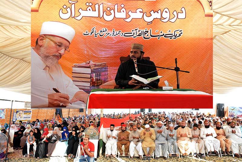 سیالکوٹ: دروس عرفان القرآن میں علامہ غضنفر حسنین قادری کا خطاب