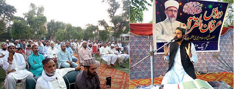 لیہ: تحریک منہاج القرآن کے زیراہتمام چار روزہ دروس عرفان القرآن کی پہلی نشست