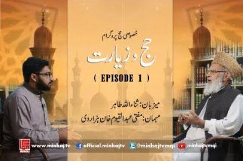 Hajj O Ziyarat - Episode 1