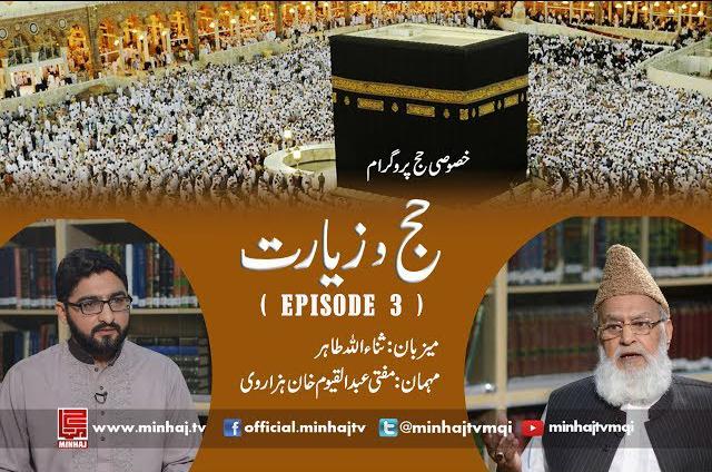 Hajj O Ziyarat – Episode 3