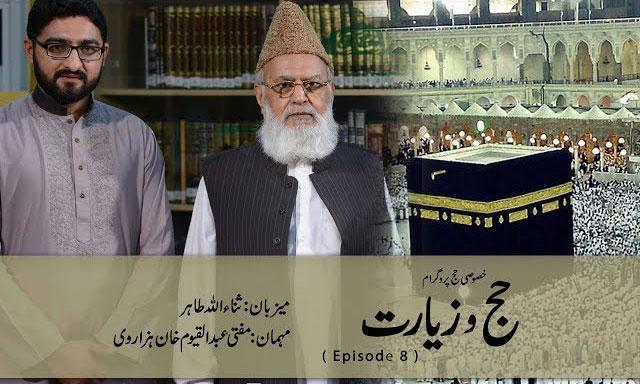Hajj O Ziyarat – Episode 8