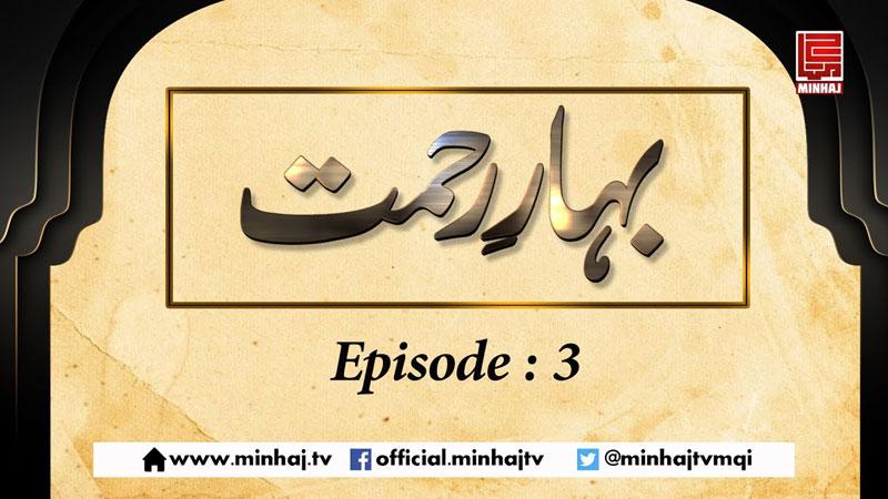Bahar-e-Rehmat (EP-03)-May 30, 2017