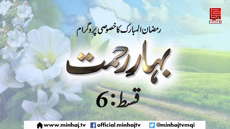 Bahar-e-Rehmat (EP-06) Telecast : Jun 02, 2017