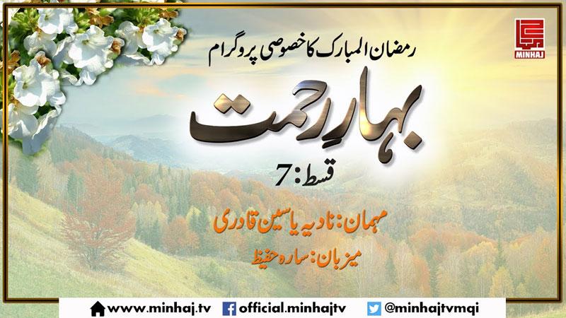 Bahar-e-Rehmat (Ep-07) Telecast : Jun 03, 2017