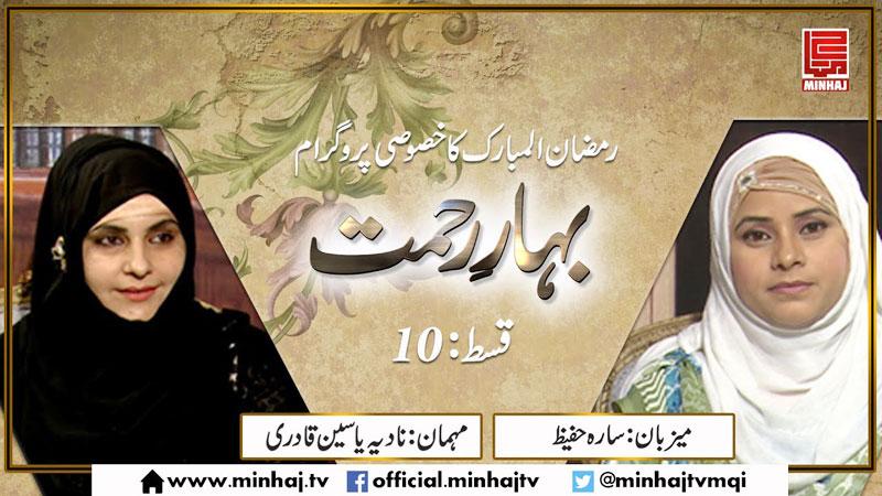 Bahar-e-Rehmat (Ep-10) Telecast : Jun 06, 2017