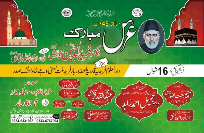 45th Urs Mubarik of Farid-e-Millat Dr Farid-ud-Din Qadri on 16th Shawwal