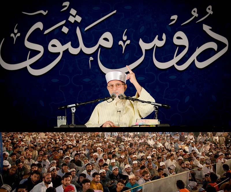 شہر اعتکاف: دوسری نشست میں شیخ الاسلام ڈاکٹر محمد  طاہرالقادری کا خطاب، دروس مثنوی کا آغاز