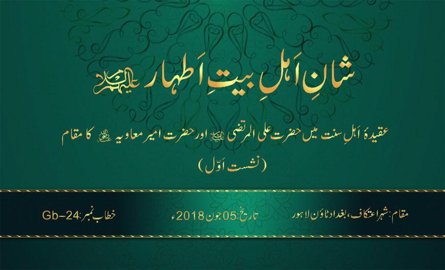Aqida Ahl al-Sunna main Hazrat Ali al-Murtaza (A.S) awr Hazrat Ameer Muawiya (R.A) ka Maqam (1st session)