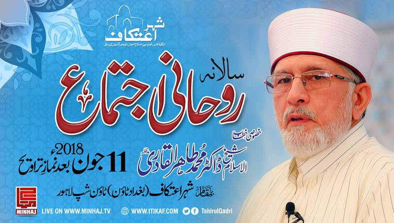International Spiritual Gathering (Laylatul Qadr) by Minhaj-ul-Quran International