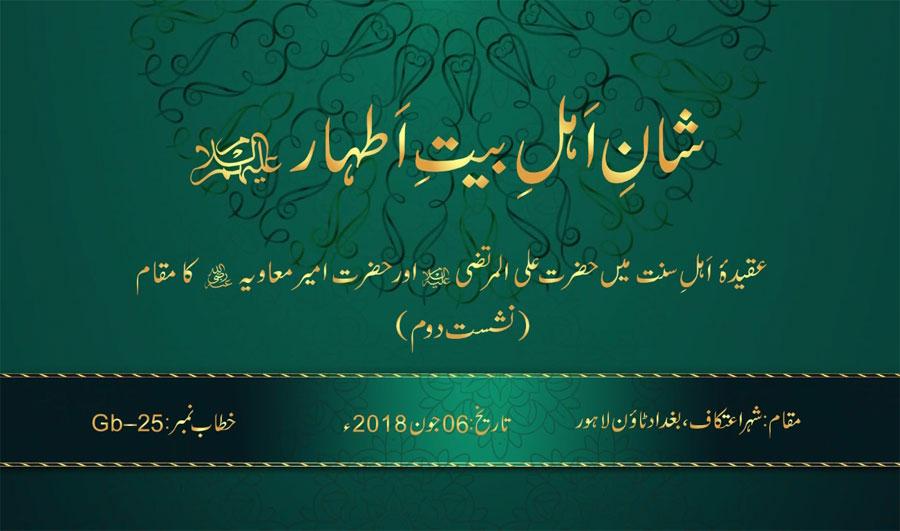 Aqida Ahl al-Sunna main Hazrat Ali al-Murtaza (A.S) awr Hazrat Ameer Muawiya (R.A) ka Maqam (2nd session)