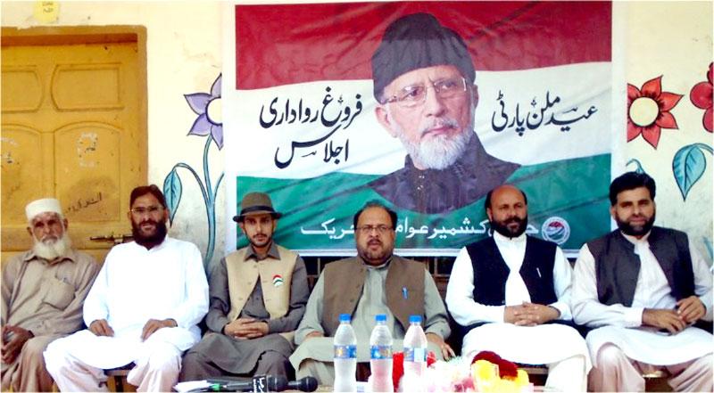 جموں و کشمیر: عوامی تحریک عباس پور کے زیراہتمام 'فروغِ رواداری' اجلاس