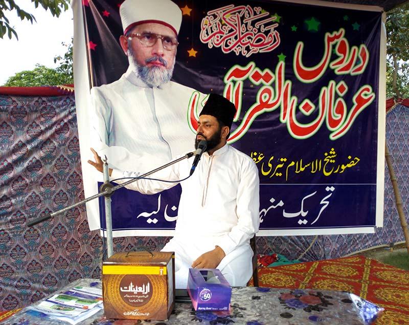 منہاج القرآن لیہ کے زیراہتمام دروس عرفان القرآن کی آخری نشست