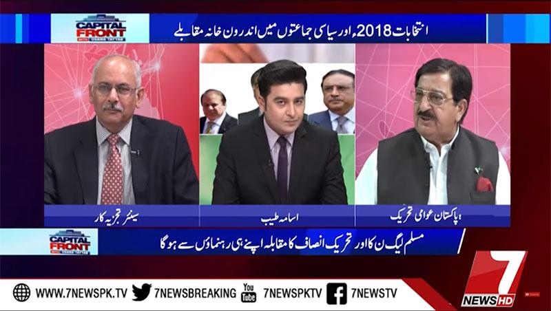 Khurram Nawaz Gandapur in Capital Front 7News  24 June 2018