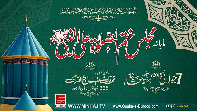 Monthly Spiritual Gathering of Gosha-e-Durood - 7th July 2018