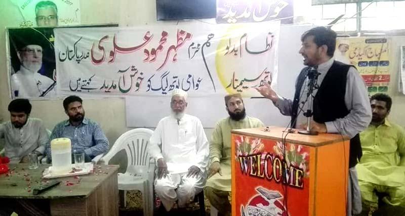 منہاج یوتھ لیگ پی پی 111 فیصل آباد کے زیراہتمام ''نظام بدلو'' یوتھ سیمینار