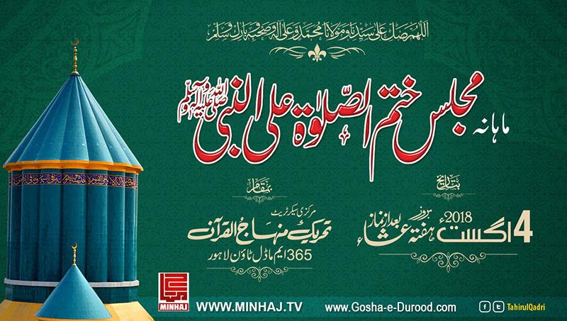 ماہانہ مجلس ختم الصلوۃ علی النبی ﷺ کا روحانی اجتماع ہفتہ کو ہو گا