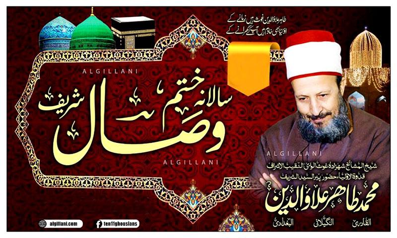 قدوۃ الاولیا السید طاہرعلاؤ الدین کے سالانہ ختم وصال کی تقریب ہفتہ کو ہو گی