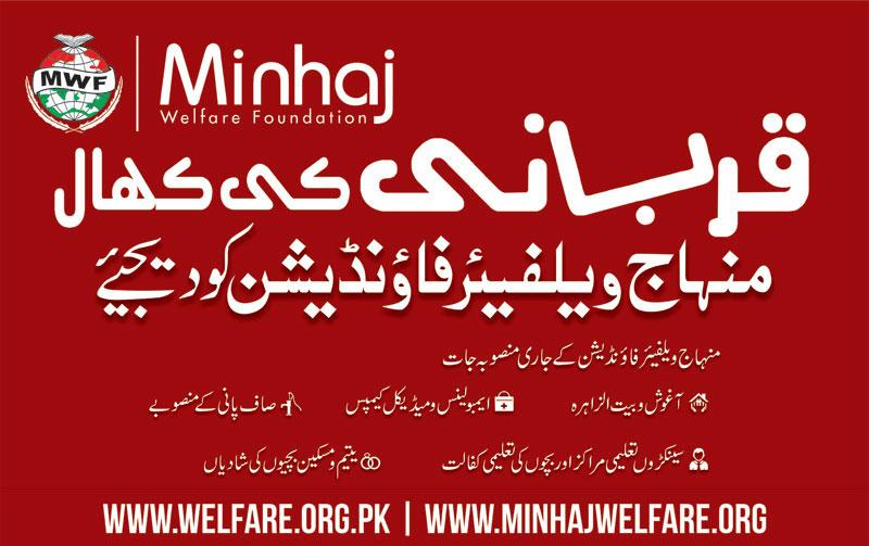 منہاج القرآن کے زیراہتمام 100 شہروں میں 6 ہزار اجتماعی قربانیوں کا اہتمام کیا جائے گا