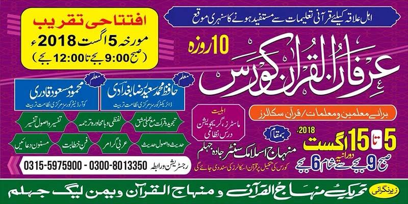 جہلم میں 10 روزہ عرفان القران کورس شروع