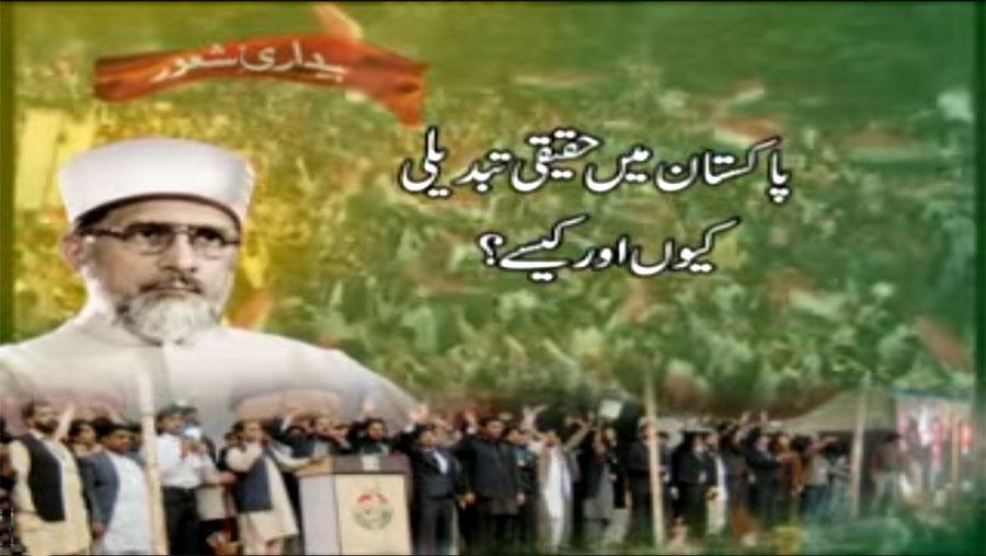 Pakistan main Haqiqi Tabdeeli kuin awr Kaisy? Dr Tahir-ul-Qadri   Nasir Bagh Lahore