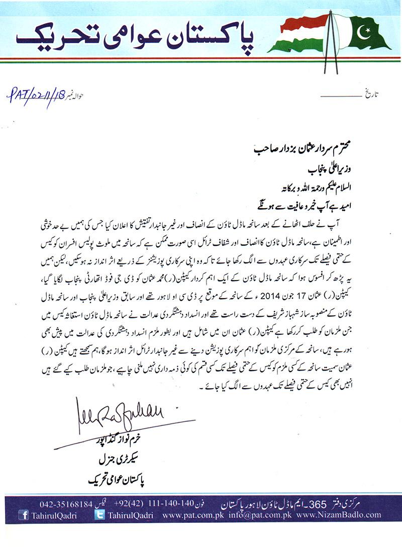 خرم نواز گنڈاپور کا کیپٹن (ر) عثمان کی تقرری پر وزیراعلیٰ پنجاب کو خط