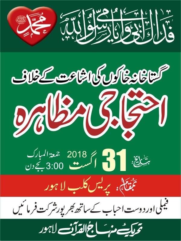منہاج القرآن کے زیراہتمام لاہور سمیت 46 شہروں میں خاکوں کے خلاف احتجاج ہو گا