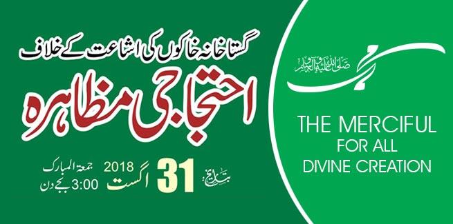 منہاج القرآن کے زیراہتمام لاہور سمیت 46 شہروں میں توہین آمیز خاکوں کے خلاف احتجاج ہو گا