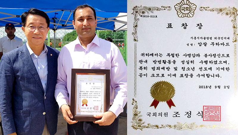 ساؤتھ کوریا: محمد افضل گجر کو بہترین شہری کا ایوارڈ ملنے پر مبارکباد