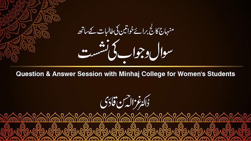 ڈاکٹر غزالہ حسن قادری کی منہاج کالج برائے خواتین کی طالبات کے ساتھ سوال و جواب کی نشست