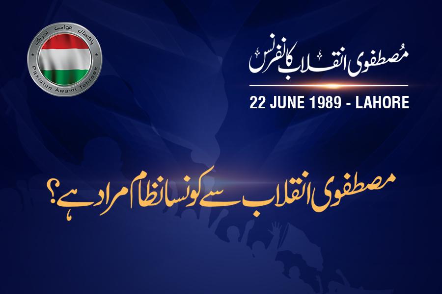 Mustafavi Inqilab say Konsa Nizam Murad Hay? Dr Tahir ul Qadri | Lahore | 22 June 1989