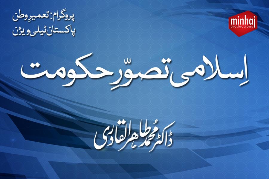 Islami Tasawwur e Hukumat | Dr Tahir-ul-Qadri | PTV News | 3 Sep 1987