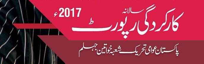جہلم: عوامی تحریک ویمن لیگ کی سالانہ کارکردگی رپورٹ 2017