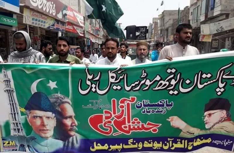 منہاج یوتھ لیگ کی مختلف شہروں میں جیوے پاکستان یوتھ ریلیاں