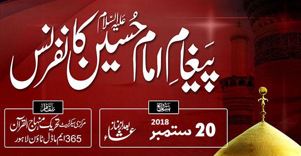 منہاج القرآن سیکرٹریٹ میں شب عاشور پر ''پیغام امام حسین علیہ السلام کانفرنس'' منعقد ہو گی