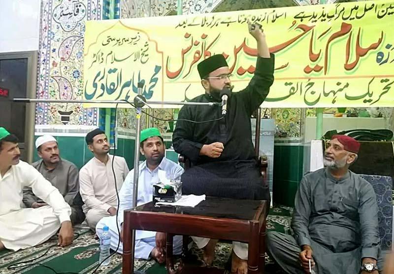 منہاج القرآن ڈسکہ کے زیراہتمام شہادت امام حسین کانفرنس