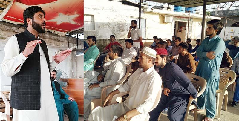 ایم ایس ایم راولپنڈی کے پی پی حلقہ جات کا اجلاس