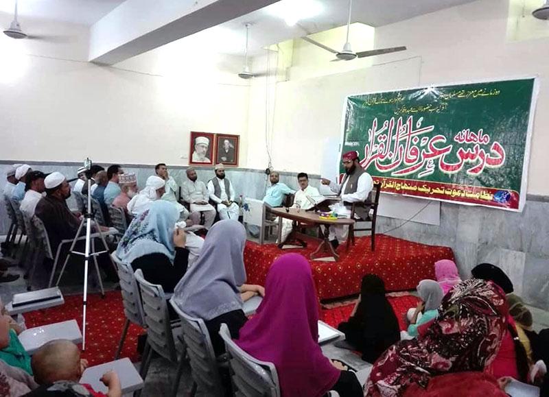 جادہ (جہلم): ماہانہ درس عرفان القرآن