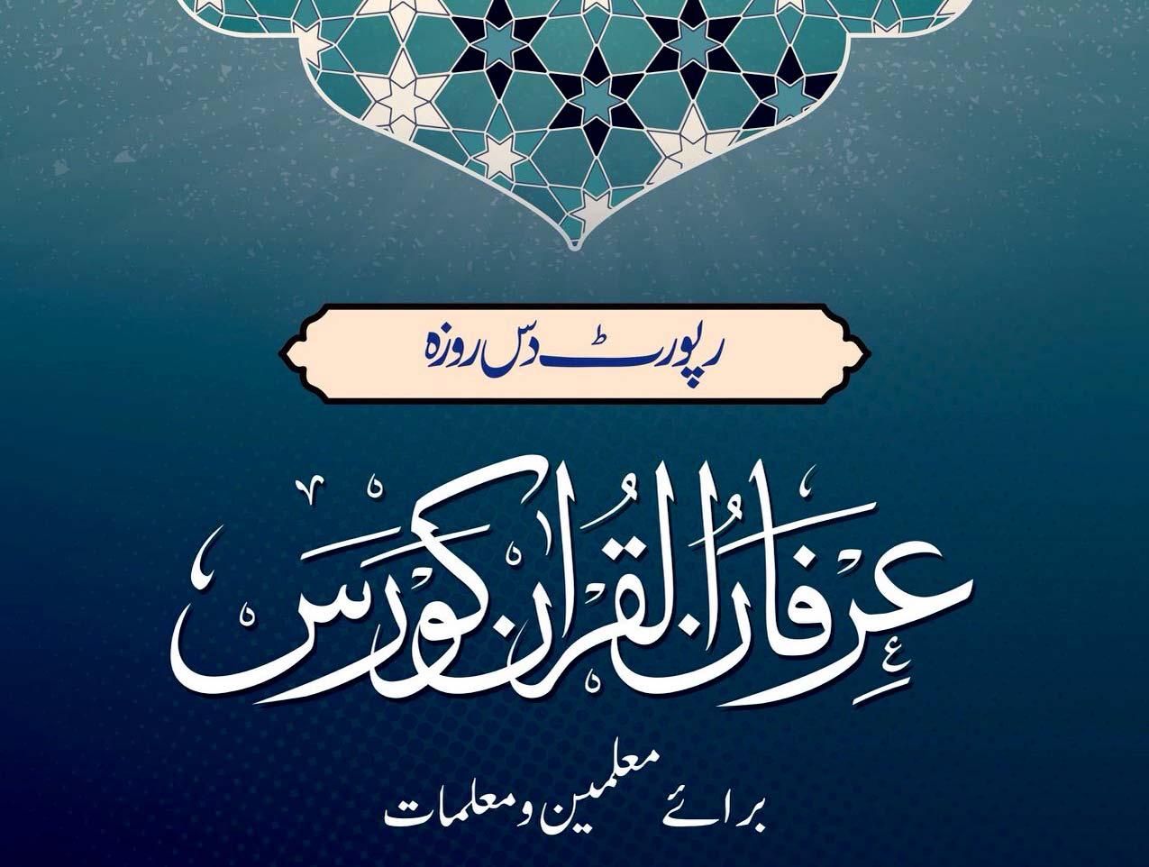 منہاج القرآن ویمن لیگ کے زیراہتمام جہلم میں معلمین و معلمات کے لیے عرفان القرآن کورس (رپورٹ)