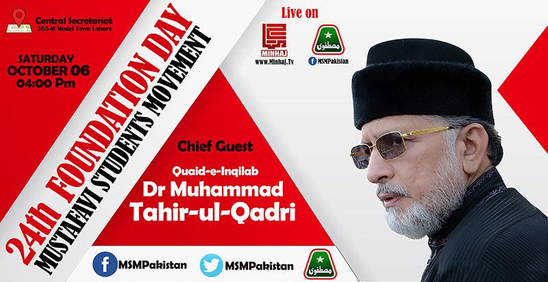 Dr Tahir-ul-Qadri to address MSM Foundation Day Ceremony on 6th October 2018