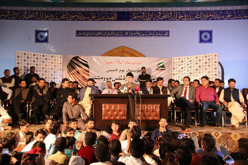 قائد تحریک منہاج القرآن کا مصطفوی سٹوڈنٹس موومنٹ کے 24ویں یوم تاسیس سے خطاب