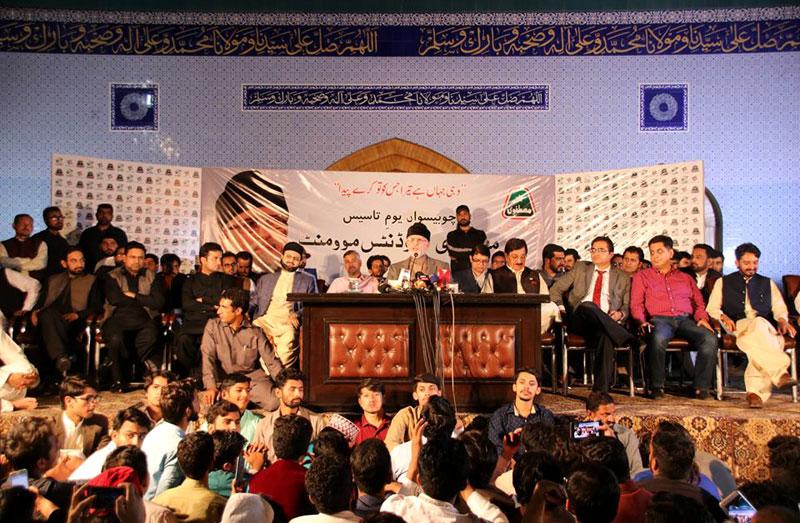 Dr Tahir-ul-Qadri addresses 24th Foundation Day Ceremony of MSM