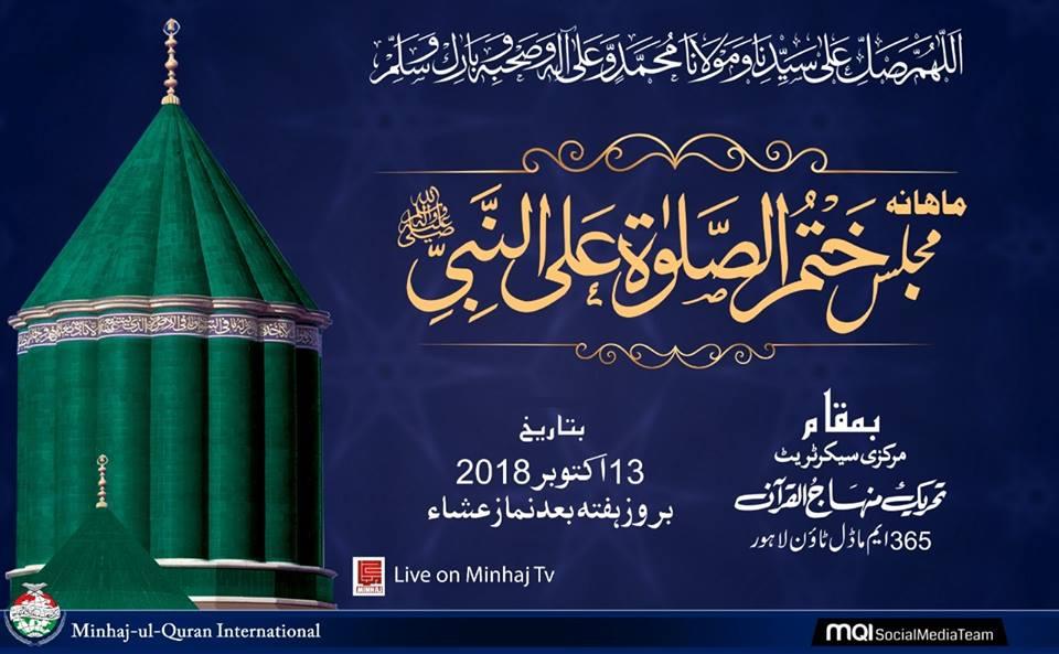 Monthly Spiritual Gathering of Gosha-e-Durood (Majlis Khatm-us-Salat Alan-Nabi ﷺ)